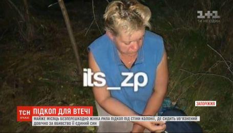 До сих пор на свободе остается женщина, которая рыла подкоп под колонию, чтобы освободить сына