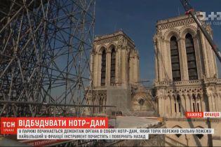 Реставрація Нотр-Даму: у Парижі триває демонтаж врятованого під час пожежі симфонічного органу