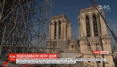 Реставрация Нотр-Дама: в Париже длится демонтаж спасенного при пожаре симфонического органа