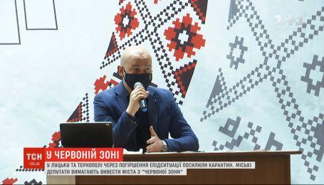Тернополь и Луцк требуют исключить их из красной карантинной зоны