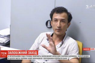Киевский террорист: в Печерском суде мужчине выбирают меру пресечения