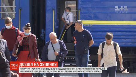 """Пасажири на вихід: уже завтра потягам можуть дозволити зупинки у """"червоній зоні"""""""
