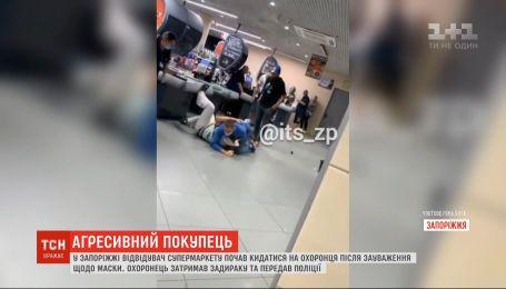 У запорізькому магазині сталася бійка через прохання надягнути маску