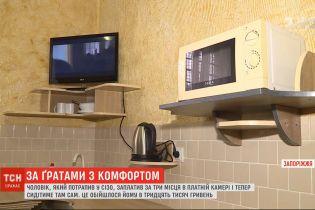 На трех местах под арестом: в запорожском СИЗО мужчина оплатил всю VIP-камеру