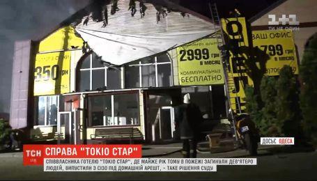 Співвласника одеського готелю, де рік тому в пожежі загинули 9 людей, відпустили під домашній арешт