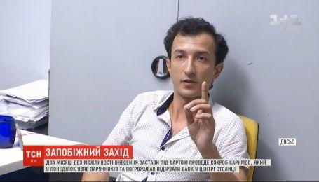 """""""Киевскому"""" террористу избрали меру пресечения"""