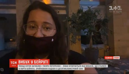 Волонтерка у Бейруті розповіла, як відбувається пошукова операція після вибухів