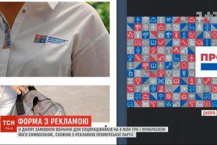 У Дніпрі замовили вбрання для соцпрацівників на 4 мільйони гривень з партійною символікою