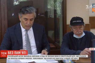 Ефремов отказался признать свою вину в смертельном ДТП, которое произошло в Москве