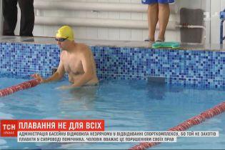 Адміністрація басейну у Києві відмовила незрячому чоловіку у відвідуванні спорткомплексу
