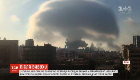 Взрывы в Бейруте: украинцев среди погибших и серьезно раненых нет