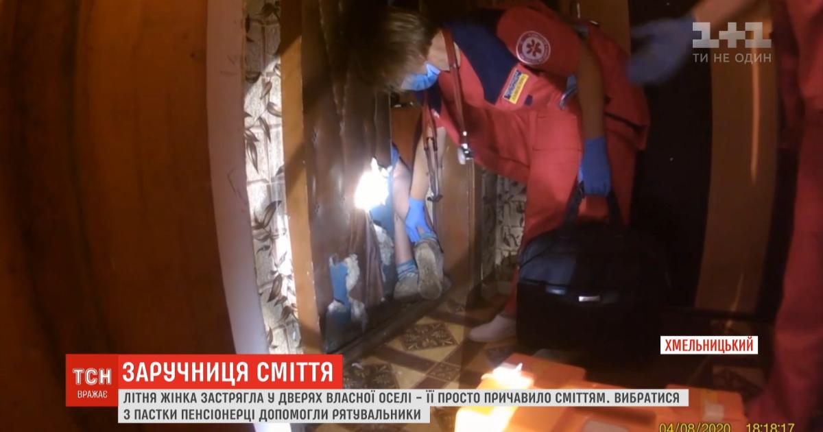 У Хмельницькому пенсіонерка застрягла у дверях квартири через гори сміття