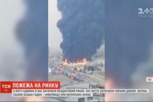 Крупный пожар: в городе Аджман в ОАЭ загорелся продуктовый рынок