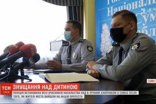 Полиция установила причастных к насилию над 6-летним мальчиком из Сум