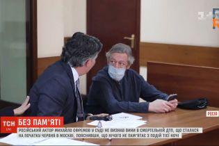 Ефремов отказался признать свою вину в смертельном ДТП