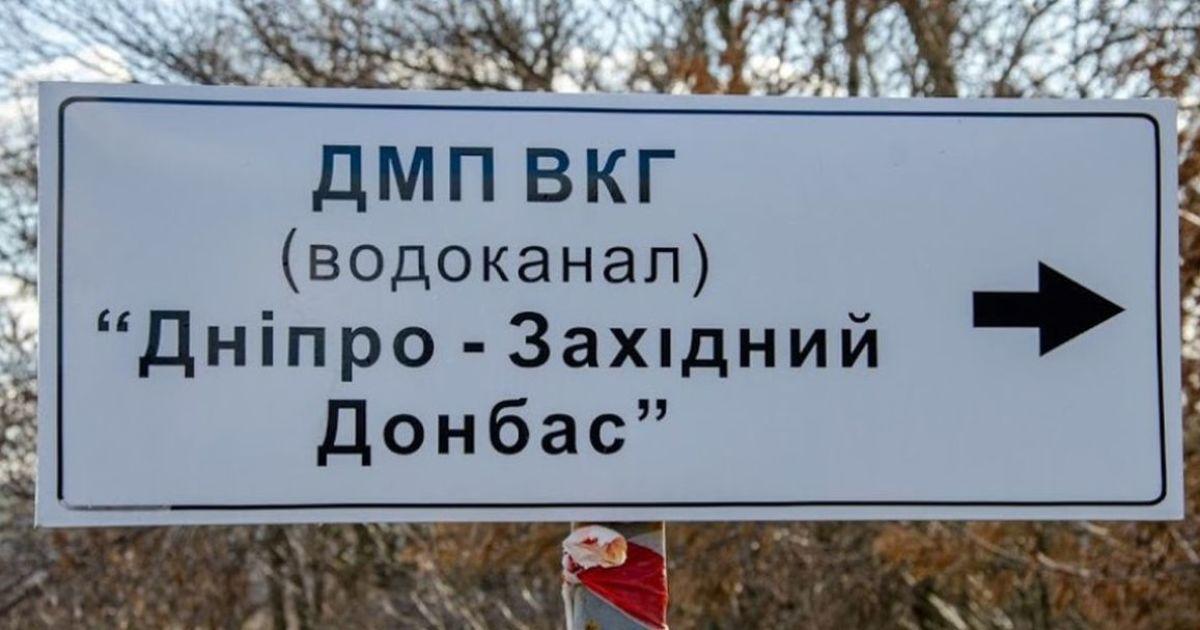 В Днепропетровской области целые города остались без воды: что случилось