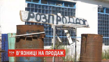 Тюрьмы на продажу: Миньюст планирует выставить на аукцион около сотни заведений