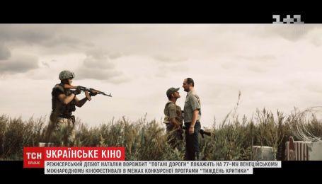 Українське кіно про Донбас покажуть на Венеційському фестивалі