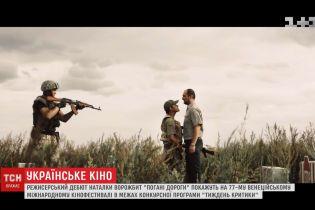 Украинское кино о Донбассе покажут на Венецианском фестивале