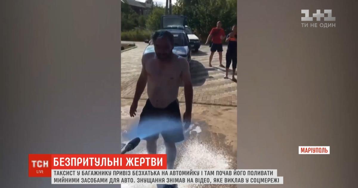 В Донецкой области таксист поливал бездомного моющими средствами для авто, потому что тот попросил его помыть