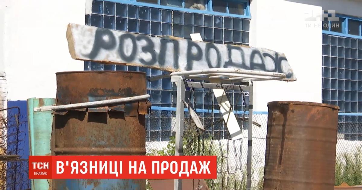 Большая распродажа: Минюст планирует выставить на аукцион около сотни тюрем