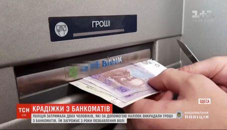 В Одесі затримали чоловіків, які викрадали гроші з банкоматів