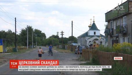 Селяни закрили церкву на замок, бо священник привітав з Днем ангела президента Росії