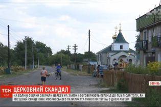 Селяне закрыли церковь на замок, потому что священник поздравил с Днем ангела президента России