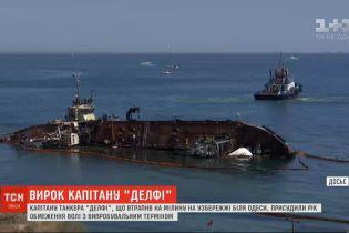 """Капитану танкера """"Делфи"""" дали год ограничения свободы с испытательным сроком"""