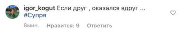 Коментар дівчина Валерія Бондаря