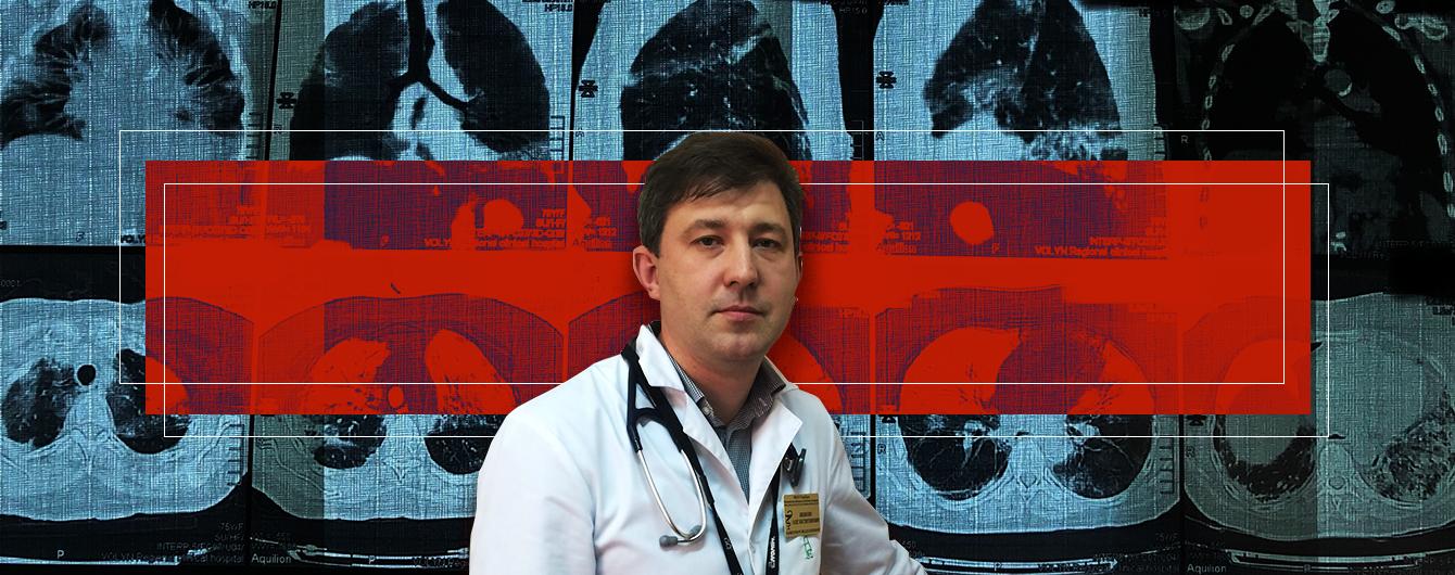 """""""На коронавірус потрібно дивитись ширше"""": лікар-пульмонолог розповів, у чому особливість COVID-19 і чого очікувати від вакцини"""
