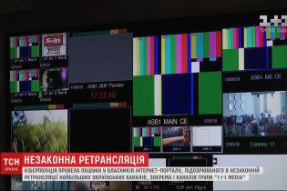 Киберполиция подозревает один интернет-портал в незаконной ретрансляции телеканалов