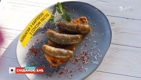 Колбаски из картофеля с соусом песто – Украина на вкус