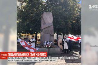 8.08.08: світ вшанував загиблих унаслідок кремлівської агресії грузинів