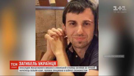 У Бейруті жертвою масштабного вибуху став 32-річний українець