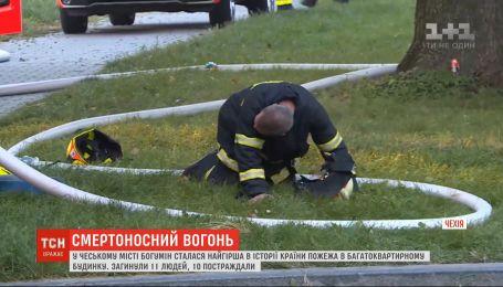 У Чехії сталася найстрашніша за всю історію країни пожежа у багатоквартирному будинку