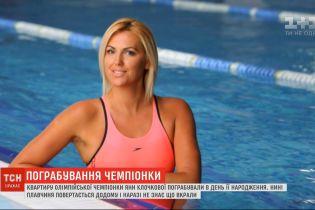 Квартиру олімпійської чемпіонки Яни Клочкової обікрали в її день народження