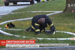 В Чехии произошел самый страшный за всю историю страны пожар в многоквартирном доме