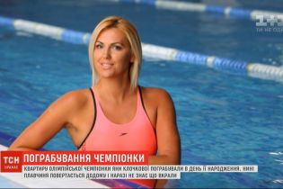 Квартиру олимпийской чемпионки Яны Клочковой обокрали в ее день рождения