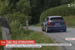 На карпатських перевалах відбувається Чемпіонат України з гірських перегонів