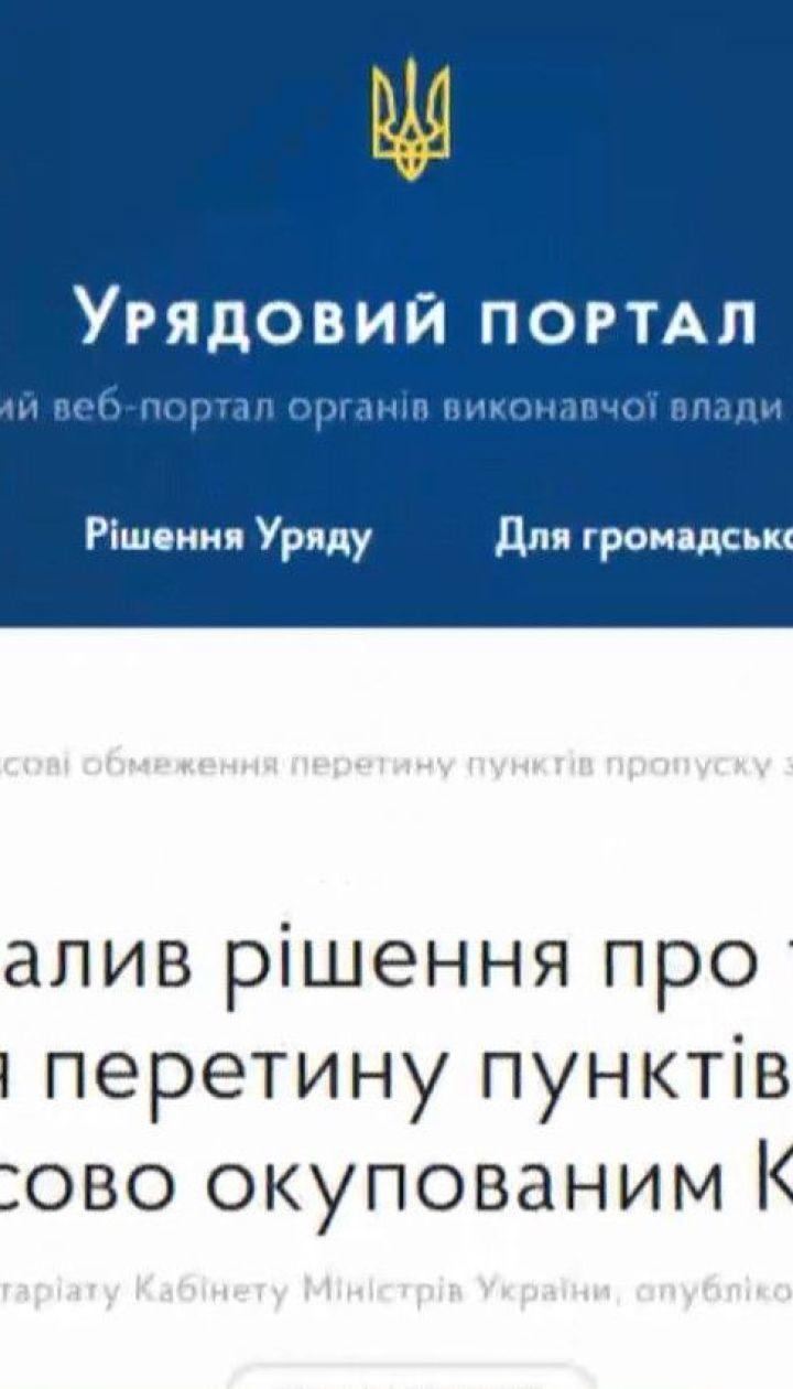 В окупованому Криму виникли черги через рішення Кабміну про обмеження в'їзду-виїзду