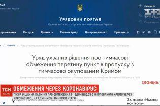 В оккупированном Крыму возникли очереди из-за решения Кабмина об ограничении въезда-выезда
