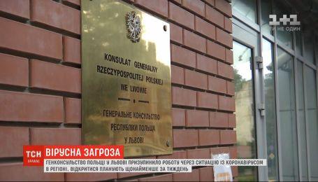 Генконсульство Польщі у Львові призупинило роботу через коронавірус