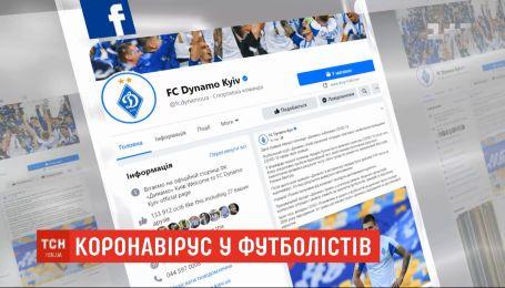 """Двоє гравців київського """"Динамо"""" захворіли на коронавірус"""