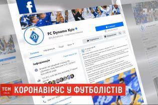"""Двое игроков киевского """"Динамо"""" заболели коронавирусом"""