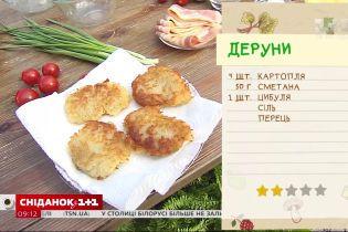 Як приготувати автентичні білоруські деруни