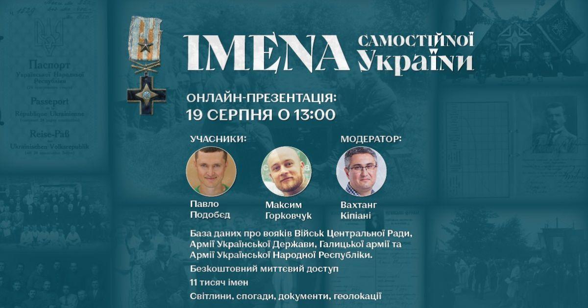 У Києві презентують базу даних борців за незалежність України