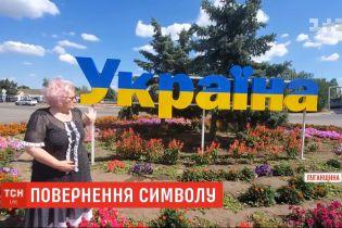 """На пункте пропуска """"Станица Луганская"""" вновь появились сине-желтые буквы"""