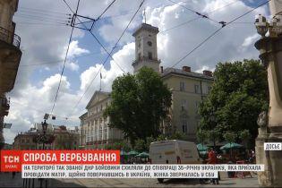 """Боевики """"ДНР"""" пытались завербовать 35-летнюю украинку"""