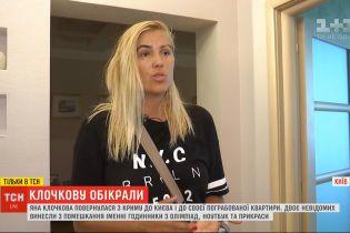 Неизвестные ограбили квартиру Яны Клочковой, пока она праздновала День рождения
